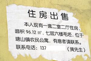 """3.jpg """"小产权房""""合法化:深圳只能是特例 头条新闻 第2张"""