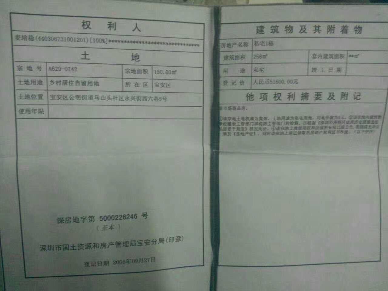 深圳马山头整栋农民房180万实收,地铁口附近 不动产 自建房 房价 销售 第4张