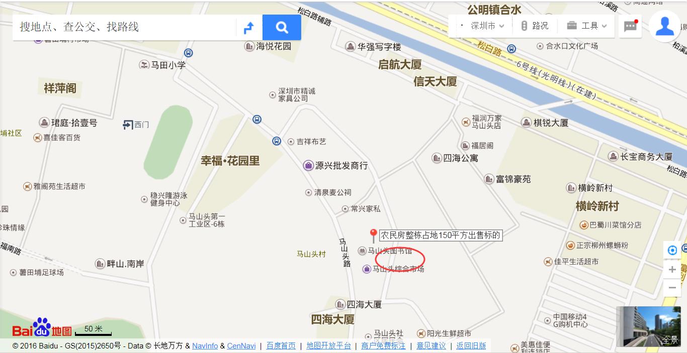深圳马山头整栋农民房180万实收,地铁口附近 不动产 自建房 房价 销售 第6张