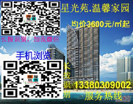 深圳小产权房,13380309002许生.png