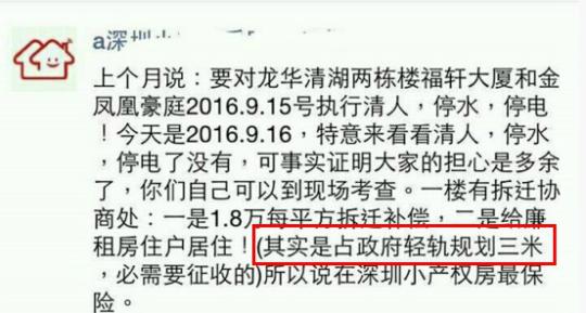 沙井小产权房租售13380309002许生.png