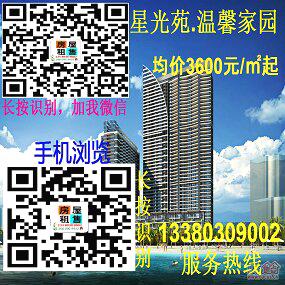 深圳最专业的二手房交易宝典,买房必备!
