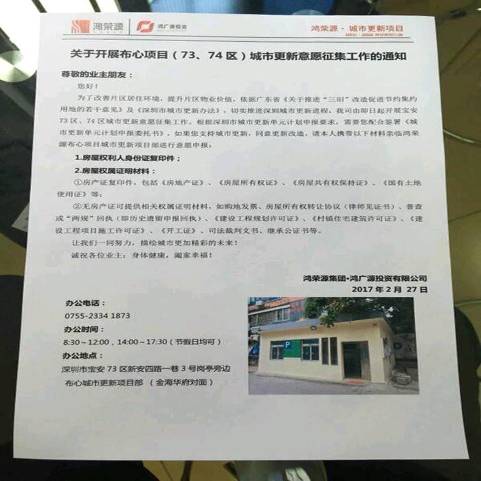 深圳小产权房最新政策及赔偿案例,附个人小产权投资分享