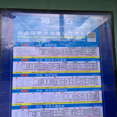 Gongming fund raising house.png 公明农民房42万急售,80平方米可改三房阳台朝南,户型方正实用 三房二厅 第2张