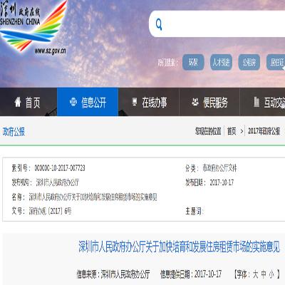中央2018小产权房政策.png