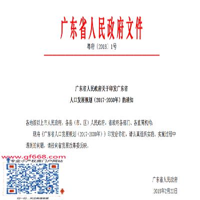 特大好消息2018年大深圳战略正式启动