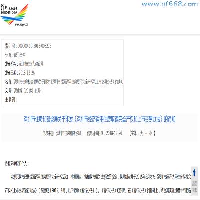 深圳经济适用房取得完全产权和上市交易办法