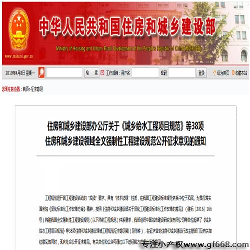 非住宅类居住建筑项目规范_中国住建部2019年最新发布