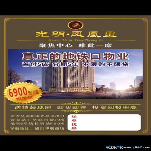 深圳公布13个违建小产权试验区