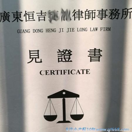 律师见证书